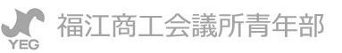 福江商工会議所青年部