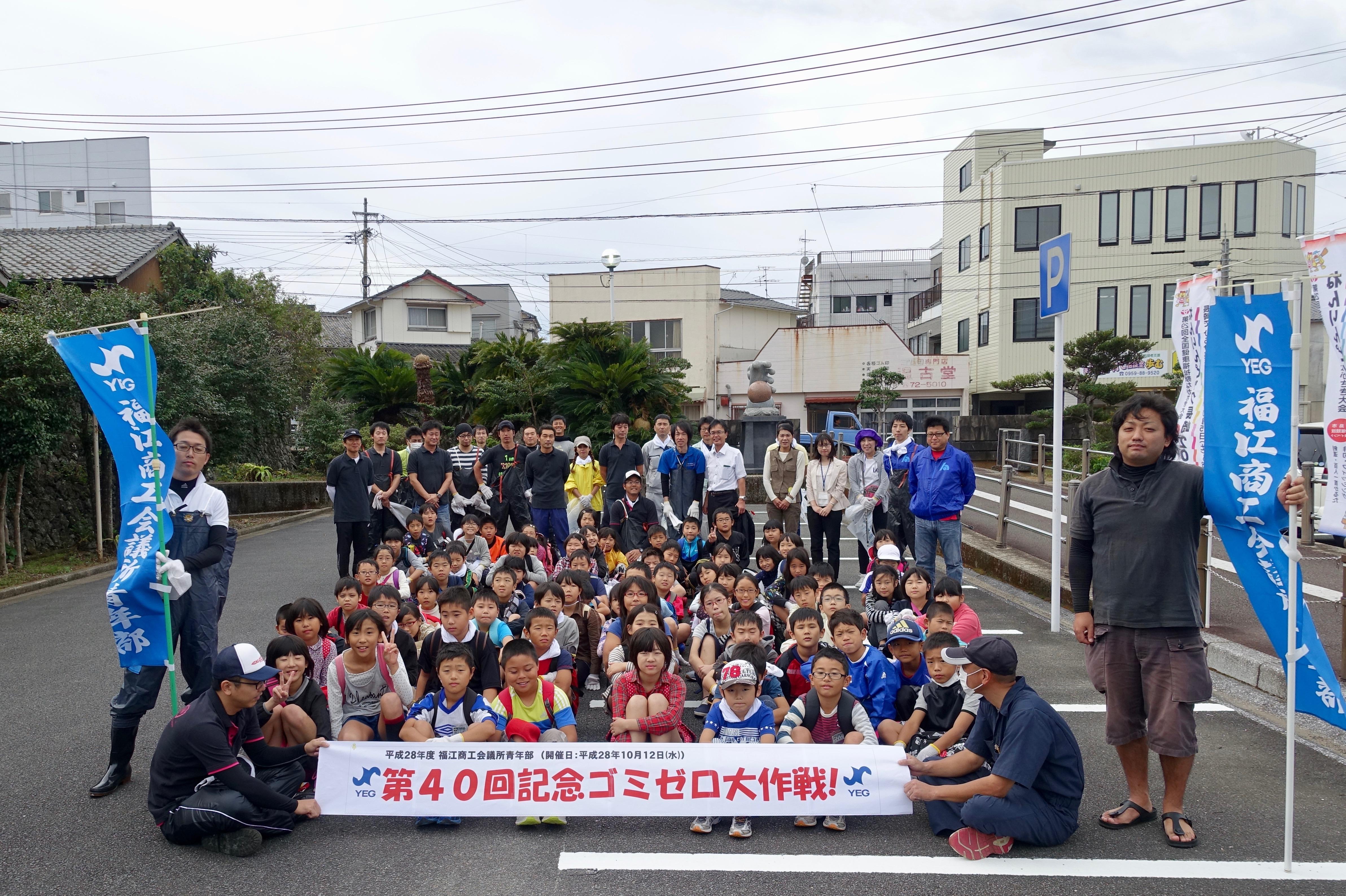 福江YEGの歩みのイメージ